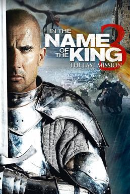 In the Name of the King The Last Mission (2014) ศึกนักรบกองพันปีศาจ 3 - ดูหนังออนไลน